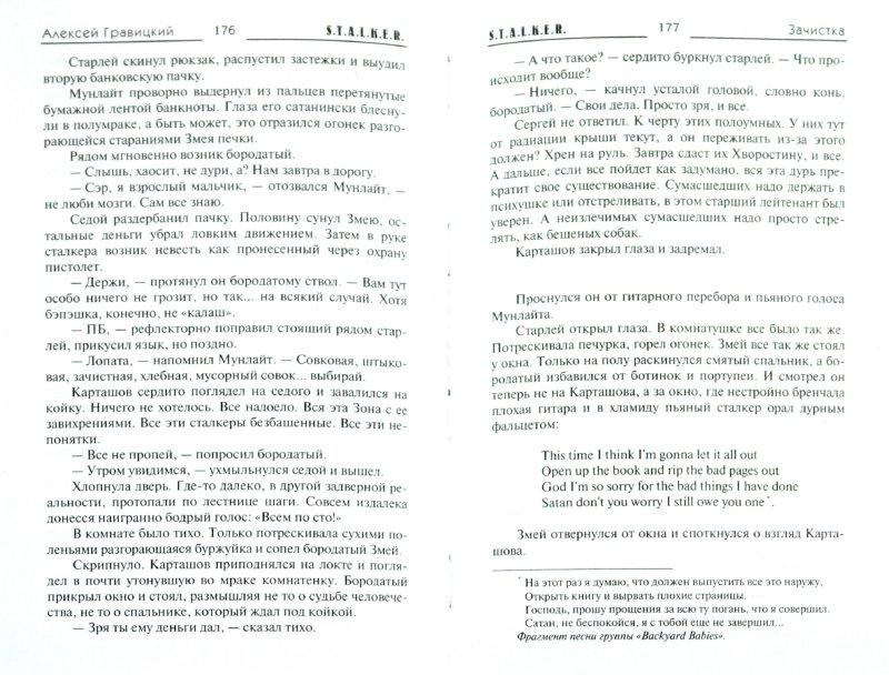 Иллюстрация 1 из 19 для Зачистка - Алексей Гравицкий | Лабиринт - книги. Источник: Лабиринт