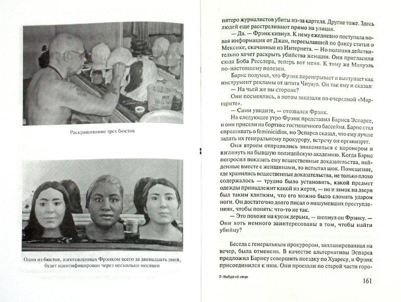 Иллюстрация 1 из 4 для Найди ее лицо - Тед Бота | Лабиринт - книги. Источник: Лабиринт