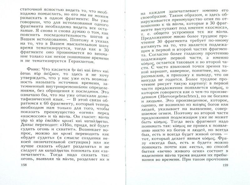 Иллюстрация 1 из 8 для Гераклит - Хайдеггер, Финк | Лабиринт - книги. Источник: Лабиринт