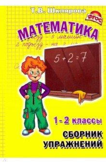 Математика. 1-2 классы. Сборник упражнений. Практикум для учащихся