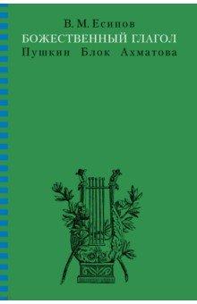 Божественный глагол (Пушкин, Блок, Ахматова)