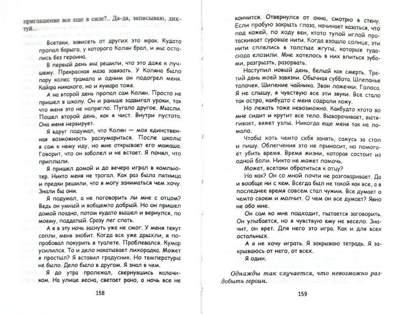 Иллюстрация 1 из 11 для Хохот в пустоте - Игорь Белисов   Лабиринт - книги. Источник: Лабиринт
