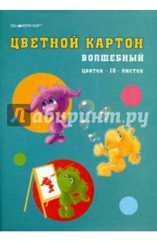 """Набор цветного картона (10 цветов, 10 листов) А4 """"Пушистики"""""""