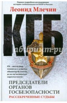 Млечин Леонид Михайлович КГБ. Председатели органов госбезопасности. Рассекреченные судьбы