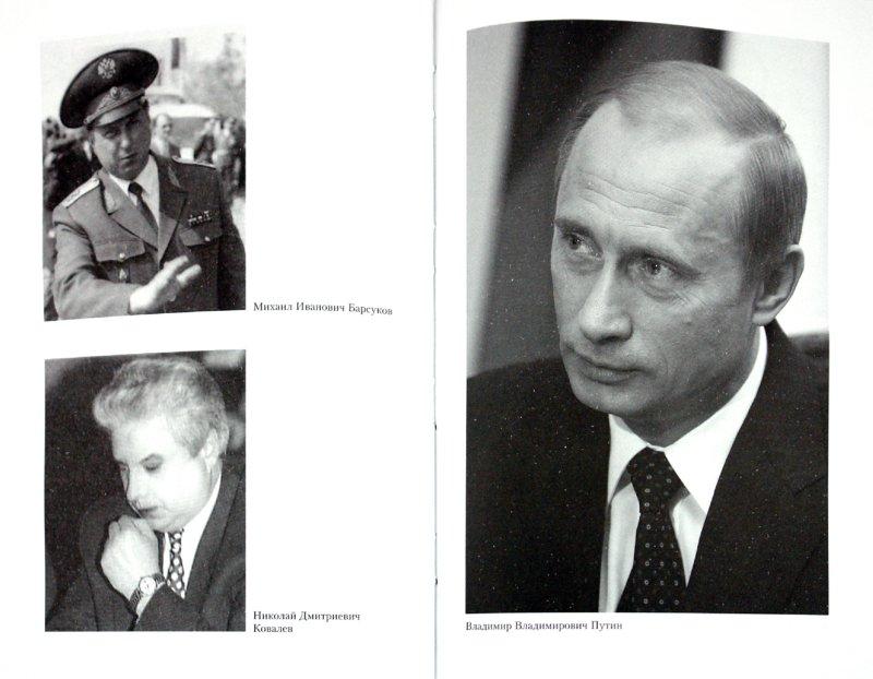 Иллюстрация 1 из 6 для КГБ. Председатели органов госбезопасности. Рассекреченные судьбы - Леонид Млечин   Лабиринт - книги. Источник: Лабиринт