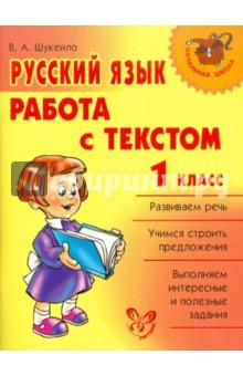 Шукейло Валентина Андреевна Русский язык. Работа с текстом. 1 класс