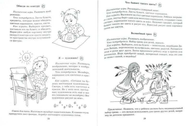 Иллюстрация 1 из 12 для 101 забава для малыша, от 0 до 3 лет - Александра Лиуконен   Лабиринт - книги. Источник: Лабиринт