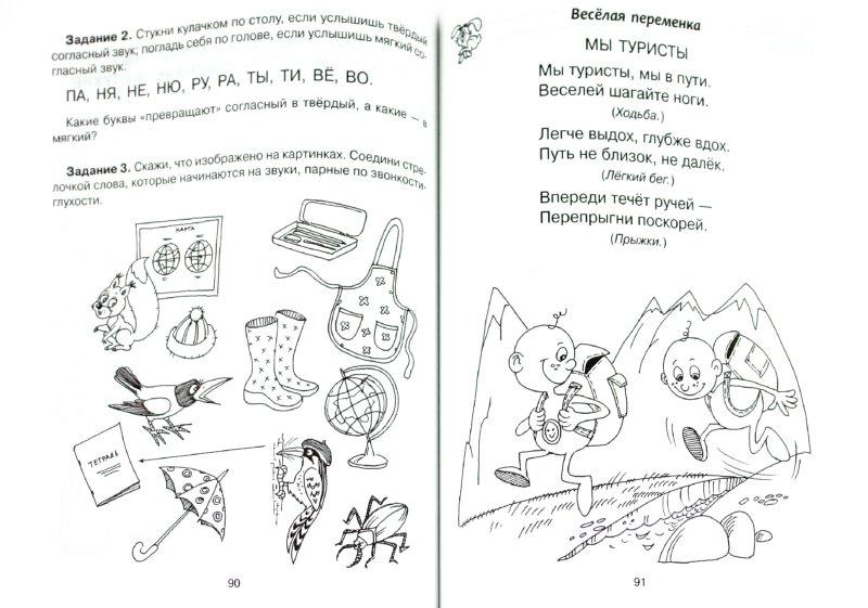 Иллюстрация 1 из 12 для Обучение грамоте - Ольга Чистякова | Лабиринт - книги. Источник: Лабиринт