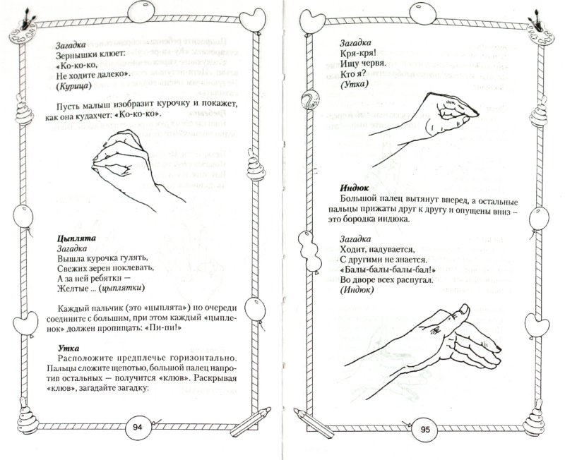 Иллюстрация 1 из 12 для 1000 забавных пальчиковых игр - Ольга Новиковская | Лабиринт - книги. Источник: Лабиринт