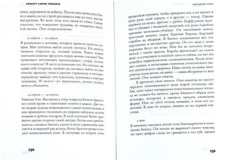 Иллюстрация 1 из 5 для Холодная кожа - Альберт Пиньоль   Лабиринт - книги. Источник: Лабиринт