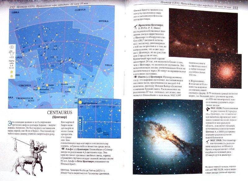 Иллюстрация 1 из 16 для Путеводитель по звездному небу - Дэвид Леви | Лабиринт - книги. Источник: Лабиринт