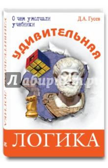 Удивительная логика, Гусев Дмитрий Алексеевич
