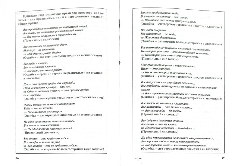 Иллюстрация 1 из 19 для Удивительная логика - Дмитрий Гусев | Лабиринт - книги. Источник: Лабиринт