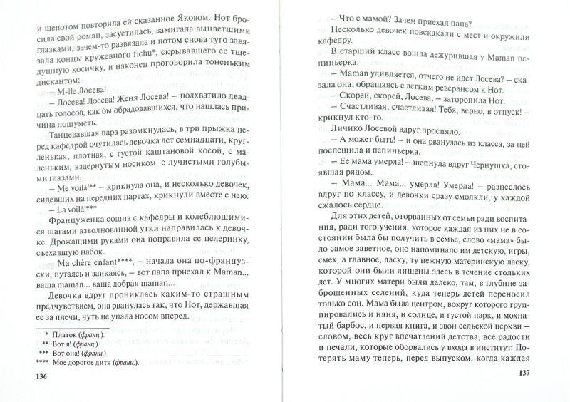 Иллюстрация 1 из 12 для Институтки - Надежда Лухманова   Лабиринт - книги. Источник: Лабиринт