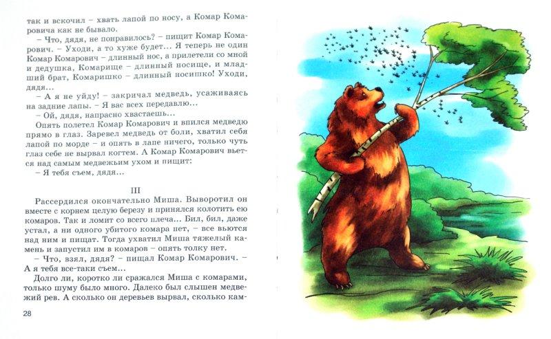 Иллюстрация 1 из 30 для Насекомьи сказки - Мамин-Сибиряк, Бианки | Лабиринт - книги. Источник: Лабиринт