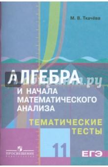 Ткачева Мария Владимировна Алгебра и начала математического анализа. Тематические тесты. 11 класс: базовый и профильный уровни