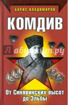 Владимиров Борис Александрович Комдив. От Синявинских высот до Эльбы