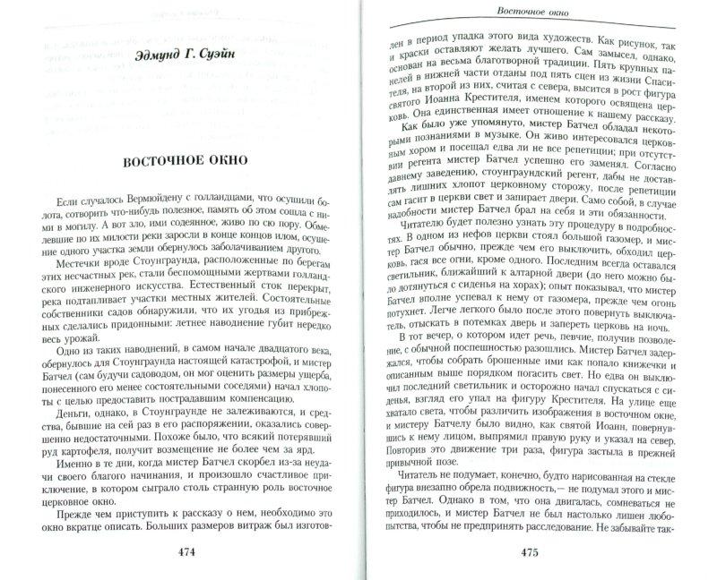Иллюстрация 1 из 8 для Церковное привидение. Собрание готических рассказов | Лабиринт - книги. Источник: Лабиринт