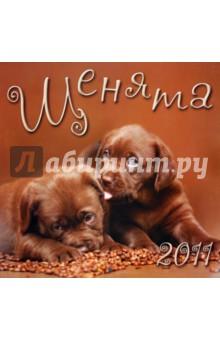 """Календарь 2011 """"Щенята"""""""