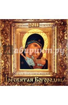 """Календарь 2011 """"Пресвятая богородица"""""""