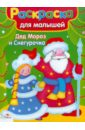 Раскраска для малышей. Дед Мороз и Снегурочка