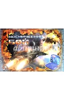 Настольная игра Космический бой - 1