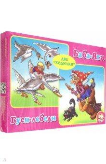 Настольная игра Гуси-лебеди, Баба Яга. Ходилка 2 в 1