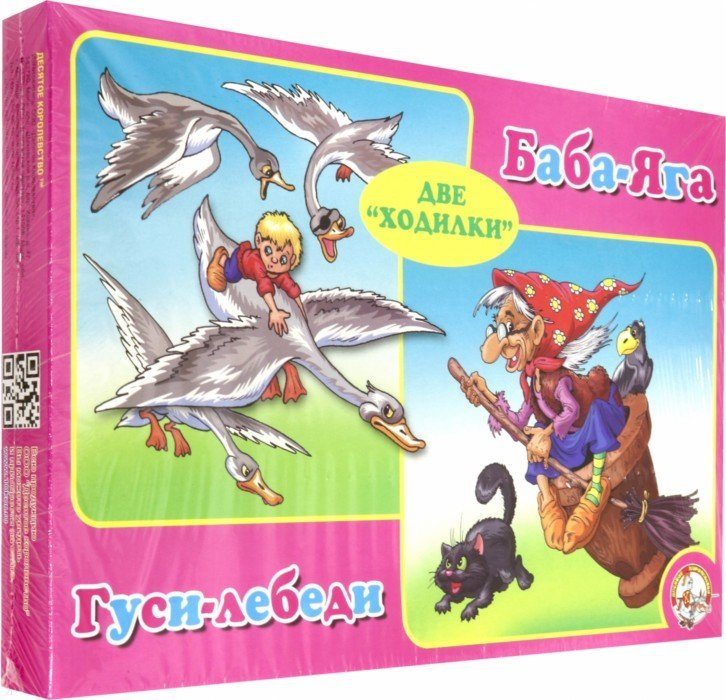 "Иллюстрация 1 из 4 для Ходилка 2 в 1 ""Гуси-лебеди, Баба Яга"" (00178) | Лабиринт - игрушки. Источник: Лабиринт"