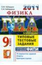 ГИА 2011. Физика. 9 класс.  ...