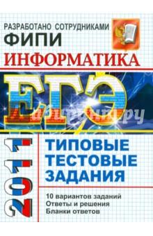 ЕГЭ 2011. Информатика. Типовые тестовые задания