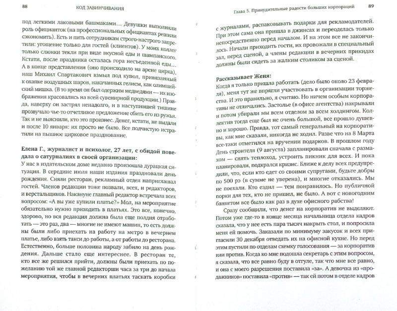 Иллюстрация 1 из 18 для Код завинчивания. Офисное рабство в России - Ирина Драгунская   Лабиринт - книги. Источник: Лабиринт