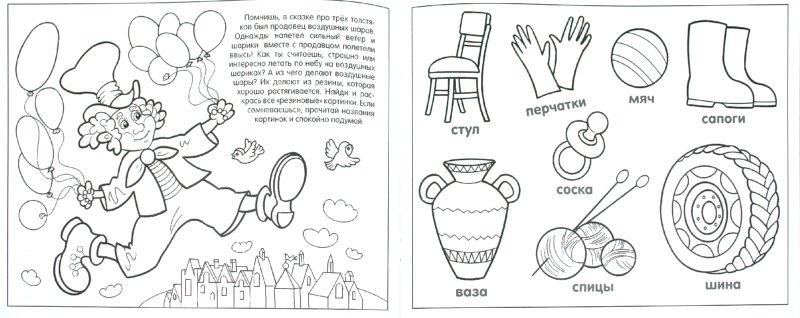 Иллюстрация 1 из 16 для Умные раскраски. Материалы - Елена Янушко | Лабиринт - книги. Источник: Лабиринт
