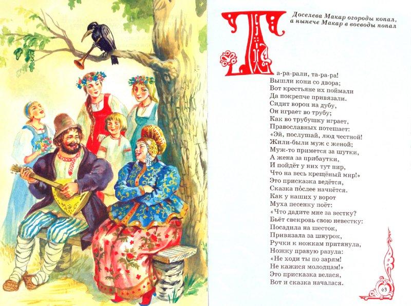 Иллюстрация 1 из 12 для Конек-горбунок - Петр Ершов | Лабиринт - книги. Источник: Лабиринт