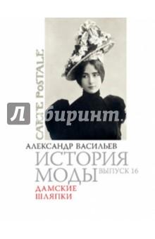 История моды: Дамские шляпки Этерна