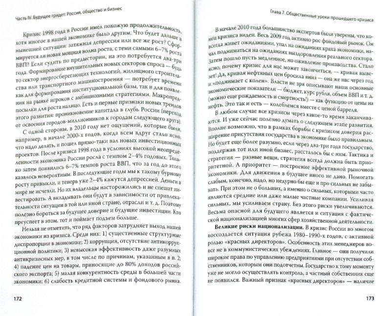 Иллюстрация 1 из 11 для Россия: уроки кризиса. Как жить дальше? - Пятенко, Сапрыкина | Лабиринт - книги. Источник: Лабиринт