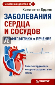 Крулев Константин Заболевания сердца и сосудов. Профилактика и лечение