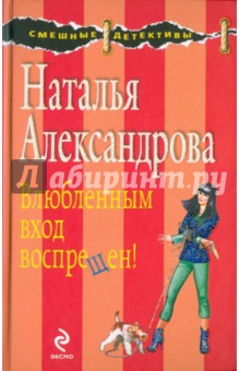 Александрова Наталья Николаевна Влюбленным вход воспрещен!