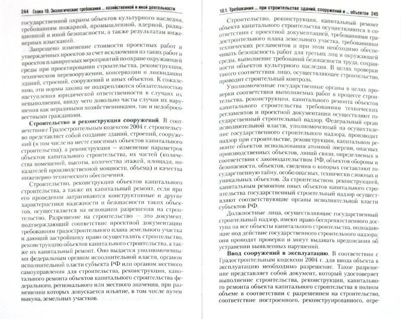 Иллюстрация 1 из 8 для Экологическое право | Лабиринт - книги. Источник: Лабиринт