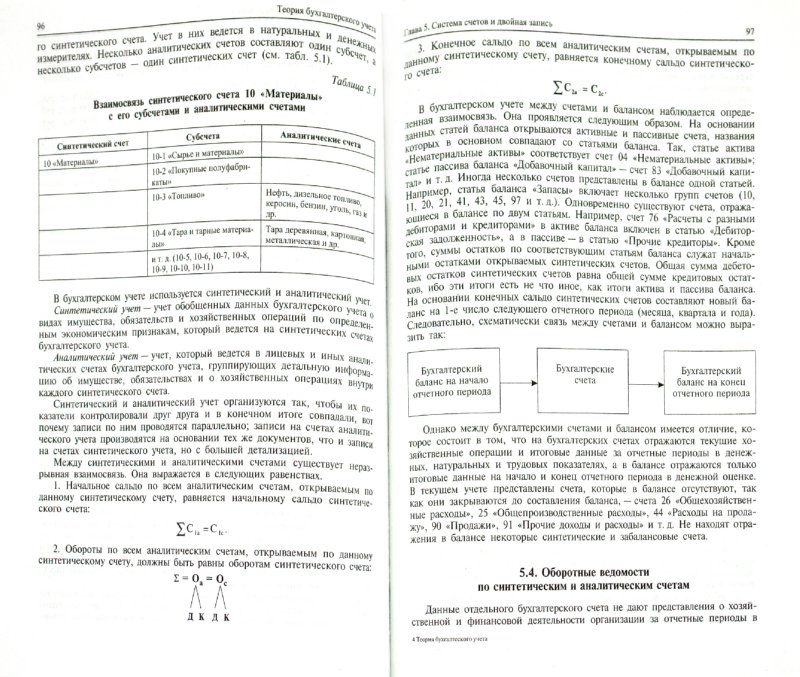 Иллюстрация 1 из 30 для Теория бухгалтерского учета. Учебник - Бабаев, Петров | Лабиринт - книги. Источник: Лабиринт
