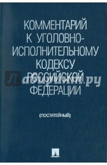 Комментарий к Уголовно-исполнительному кодексу Российской Федерации (постатейный)
