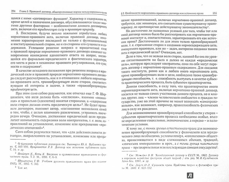 Иллюстрация 1 из 7 для Источники права. Учебное пособие - Михаил Марченко | Лабиринт - книги. Источник: Лабиринт