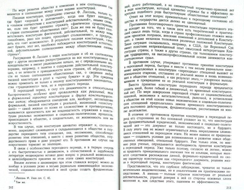 Иллюстрация 1 из 15 для Теория государства и права. Учебник - Михаил Марченко   Лабиринт - книги. Источник: Лабиринт