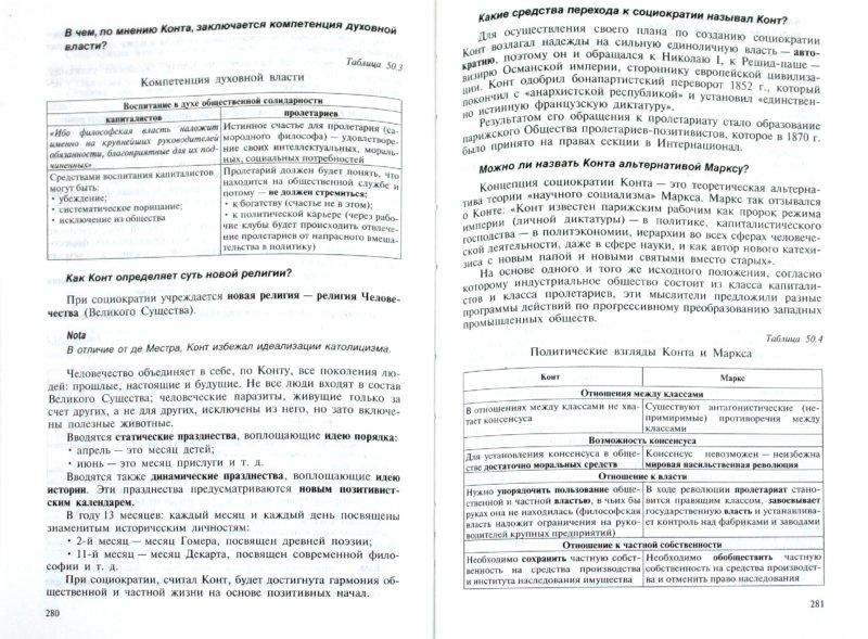Иллюстрация 1 из 11 для История политических и правовых учений - Марченко, Мачин   Лабиринт - книги. Источник: Лабиринт