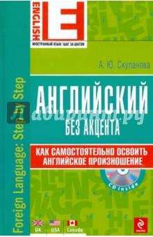 Скуланова Александра Юрьевна Английский без акцента (+CD)