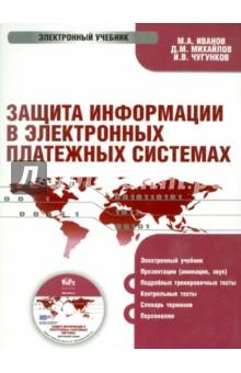 Защита информации в электронно-платежных системах (CD)