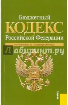 Бюджетный кодекс Российской Федерации по состоянию на 15.09.2010