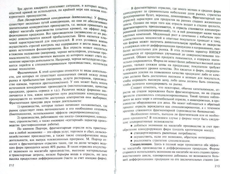 Иллюстрация 1 из 12 для Стратегический менеджмент - Парахина, Максименко, Панасенко   Лабиринт - книги. Источник: Лабиринт