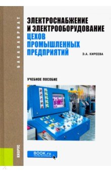 Электроснабжение и электрооборудование цехов промышленных предприятий: учебное пособие