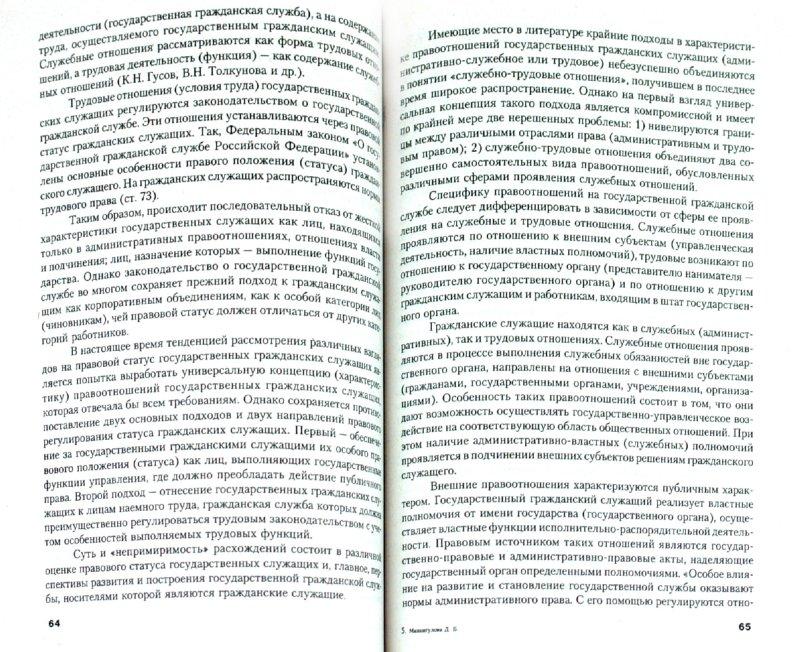 Иллюстрация 1 из 9 для Государственная гражданская служба на основе служебного контракта - Динара Миннигулова   Лабиринт - книги. Источник: Лабиринт