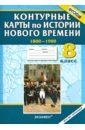 Контурные карты по истории Нового времени 1800-1900. 8 класс. ФГОС